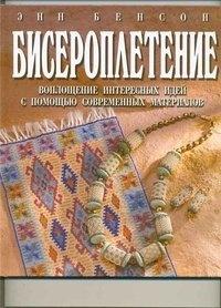 Книга Бисероплетение