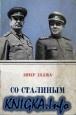 Книга Со Сталиным. Воспоминания