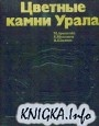 Книга Цветные камни Урала