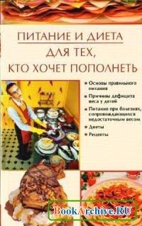 Книга Питание и диета для тех, кто хочет пополнеть.