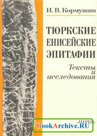 Книга Тюркские енисейские эпитафии. Тексты и исследования.