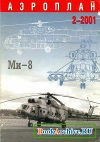Книга АЭРОПЛАН ПЛЮС (Ми-8 / Миг-23) 2.2001