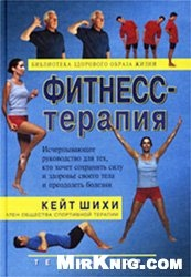 Книга Фитнесс-терапия