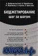 Книга 'Бюджетирование: шаг за шагом'