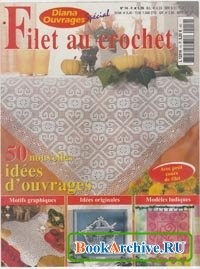 Журнал Diana Ouvrages special №14 2003 Filet au Crochet