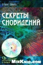 Книга Сонник из книги Т.Шварца - Секреты сновидений