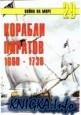 Книга Корабли пиратов 1660-1730 гг