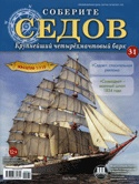 Журнал Соберите Седов №31