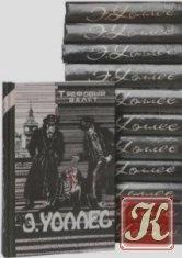 Книга Книга Эдгар Уоллес - 78 книг