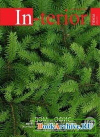 Журнал In-terior (ноябрь 2014)