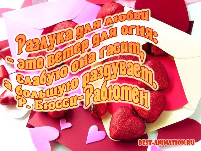 Афоризмы о Любви - Открытка - Разлука для любви...