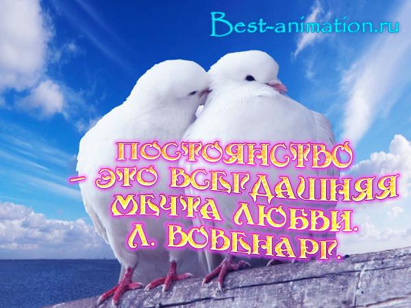 Афоризмы о Любви - Открытка - Постоянство...