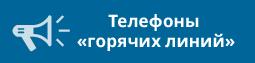"""Телефоны """"горячих линий"""" и адреса электронных приемных УМР"""
