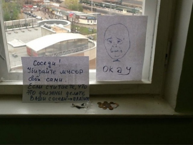 записки от соседей