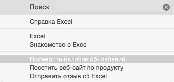 не работает office mac