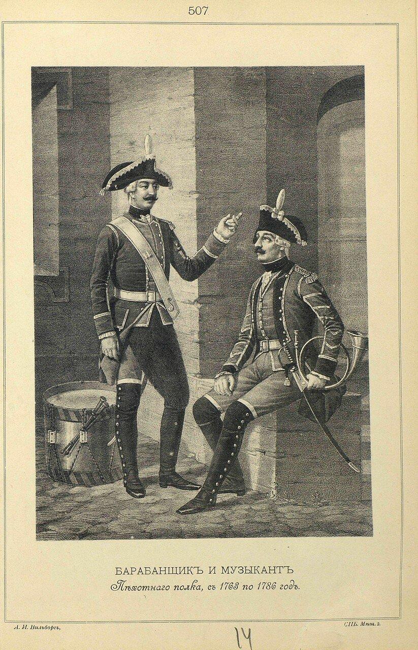 507. БАРАБАНЩИК и МУЗЫКАНТ Пехотного полка, с 1763 по 1786 год.