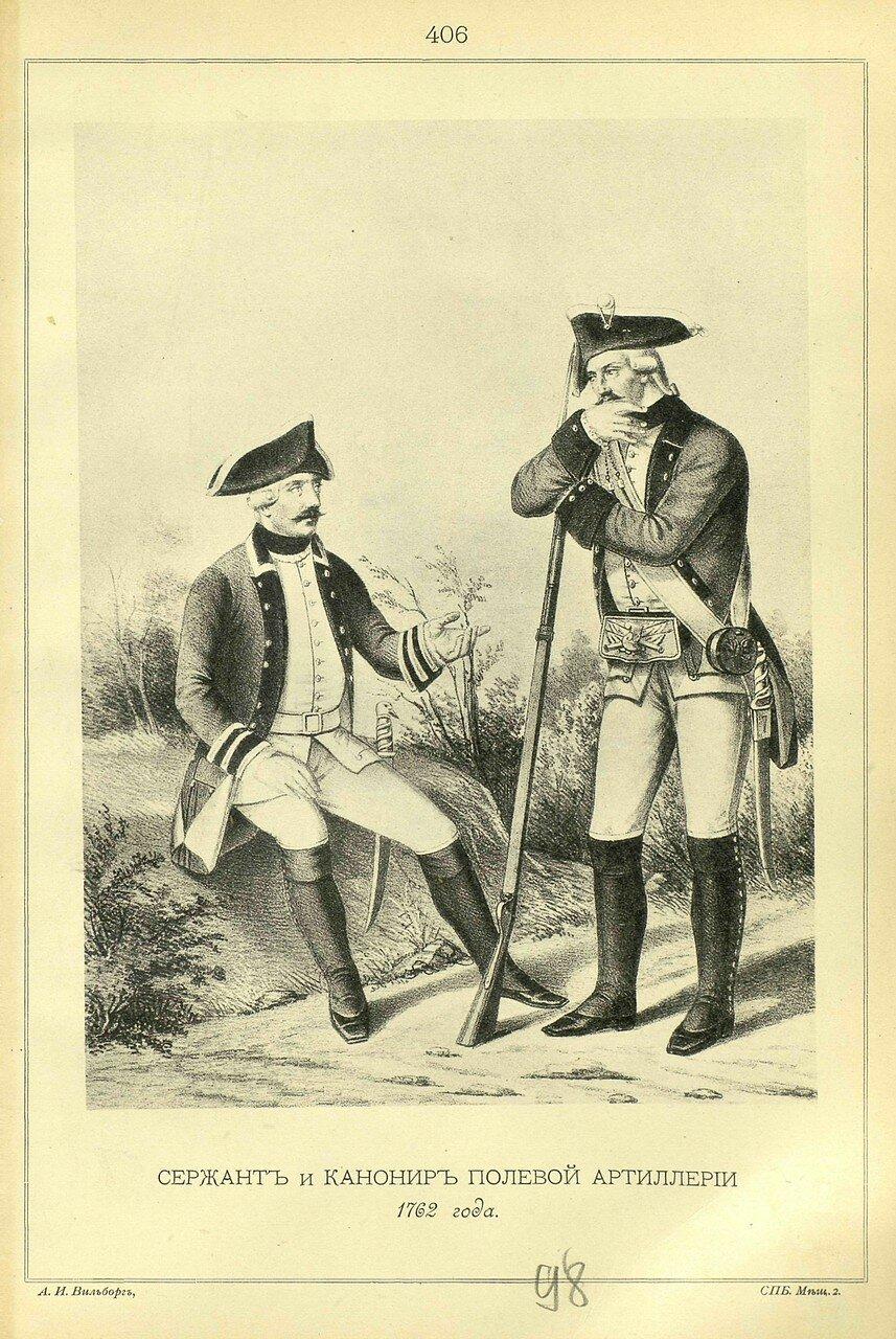 406. СЕРЖАНТ и КАНОНИР ПОЛЕВОЙ АРТИЛЛЕРИИ, 1762 года.