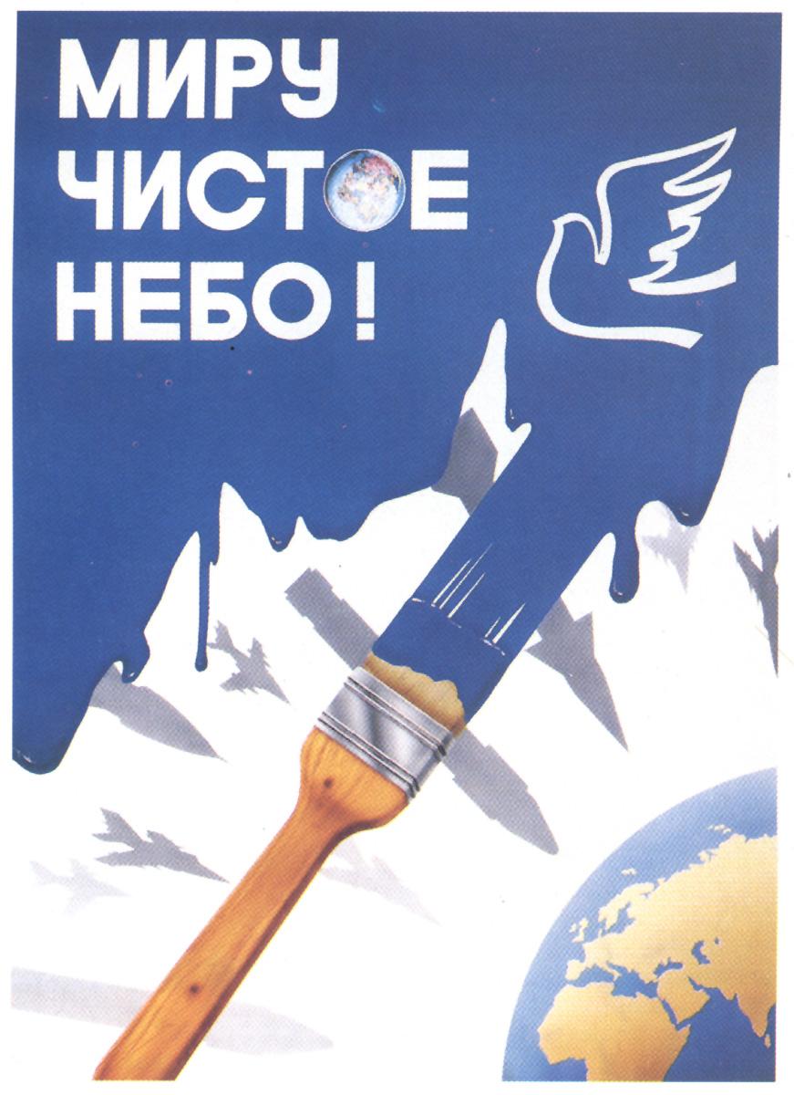 0090 russ poster