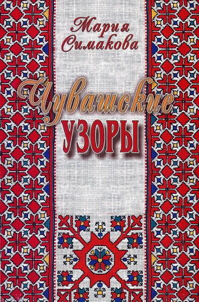 Чувашская народная вышивка
