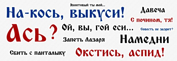 Старинные русские слова