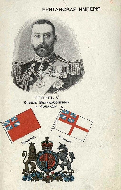 Британская Империя. Король Великобритании и Ирландии Георг V