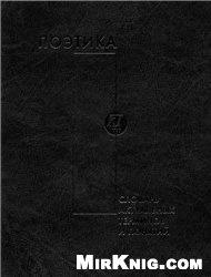 Книга Поэтика: словарь актуальных терминов и понятий