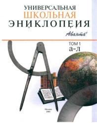 Книга Универсальная школьная энциклопедия - том 1.