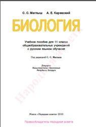 Книга Биология, 11 класс, Маглыш С.С., Каревский А.Е., 2010