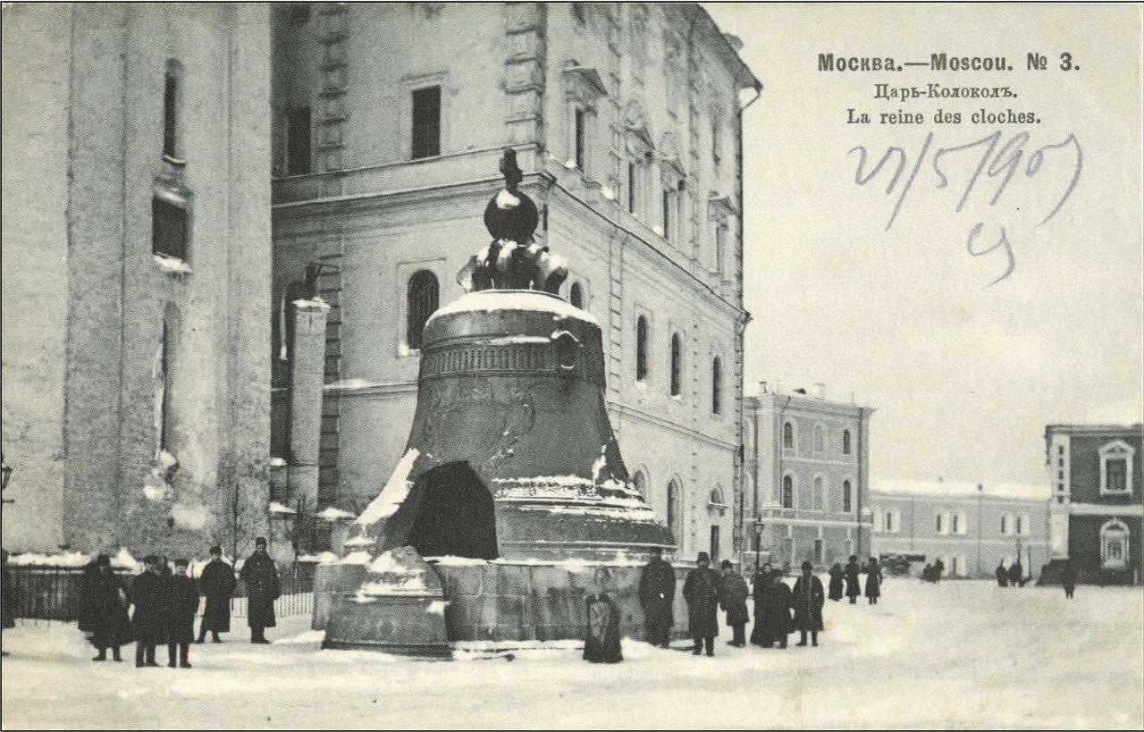 Москва Зимой. Кремль. Царь-колокол