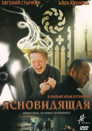 Ясновидящая (2009/DVDRip/700MB)