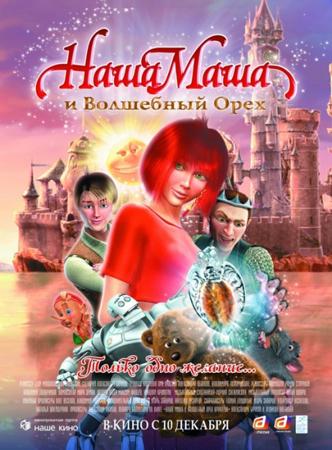 Наша Маша и Волшебный орех (2009/DVDRip/700MB)