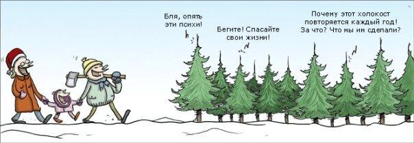Карикатура, Новый год