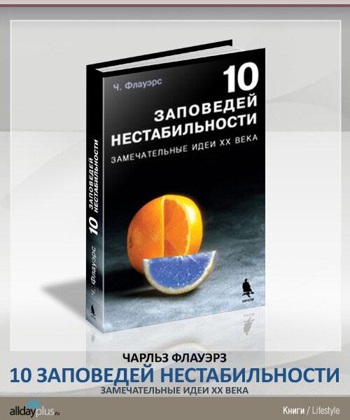 Чарльз Флауэрз - 10 заповедей нестабильности