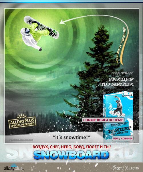 [cуб]культура. Сноуборд / Snowboard. Снег, райдеры и еще раз снег