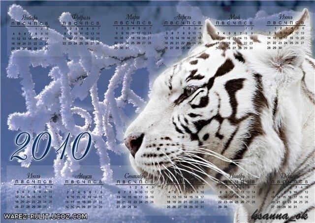 Красивые календари на 2010 год с символом текущего года Белого Тигра.Практичные обои на рабочий стол.