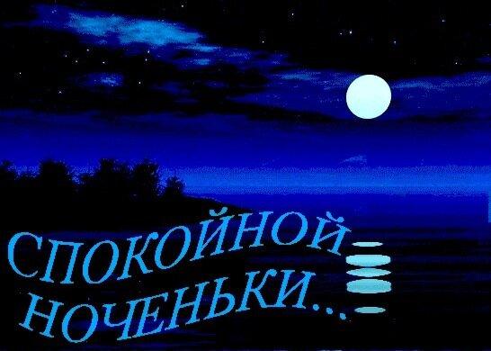 Спокойной ночи нина открытка 91