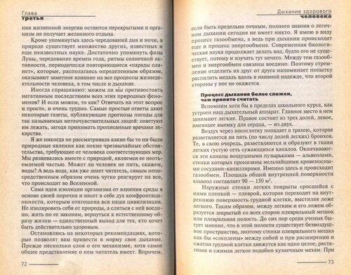 Жить не болея. Галина Шаталова. (35)