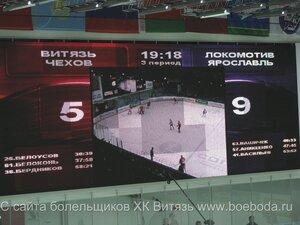 ФОТО: Витязь (Чехов) - Локомотив (Ярославль) 5:9