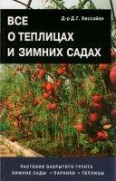 Журнал Хессайон Д.Г.  - Все о теплицах и зимних садах  (2014)