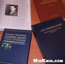 Книга Дмитро Іванович Чижевський і його сучасники. Листи, спогади