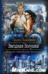 Книга Звездная Золушка