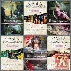 Книга Книга Ольга Володарская - 39 книг