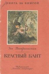 Книга Красный бант