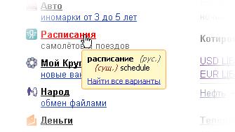 Перевод слов в Яндекс.Баре