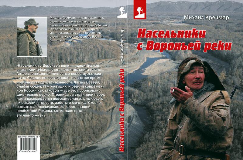 """Michail Krechmar """"Naselniki Voroniey Reki"""""""