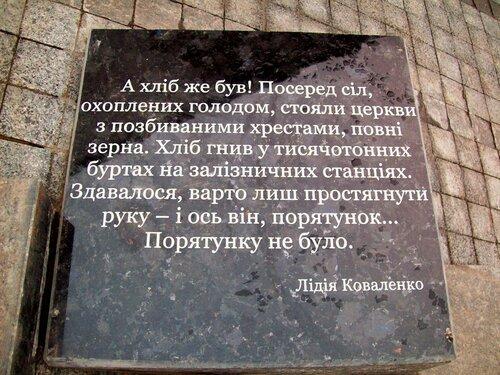 Киев. Мемориал памяти жертв голодомора 32-33 годов