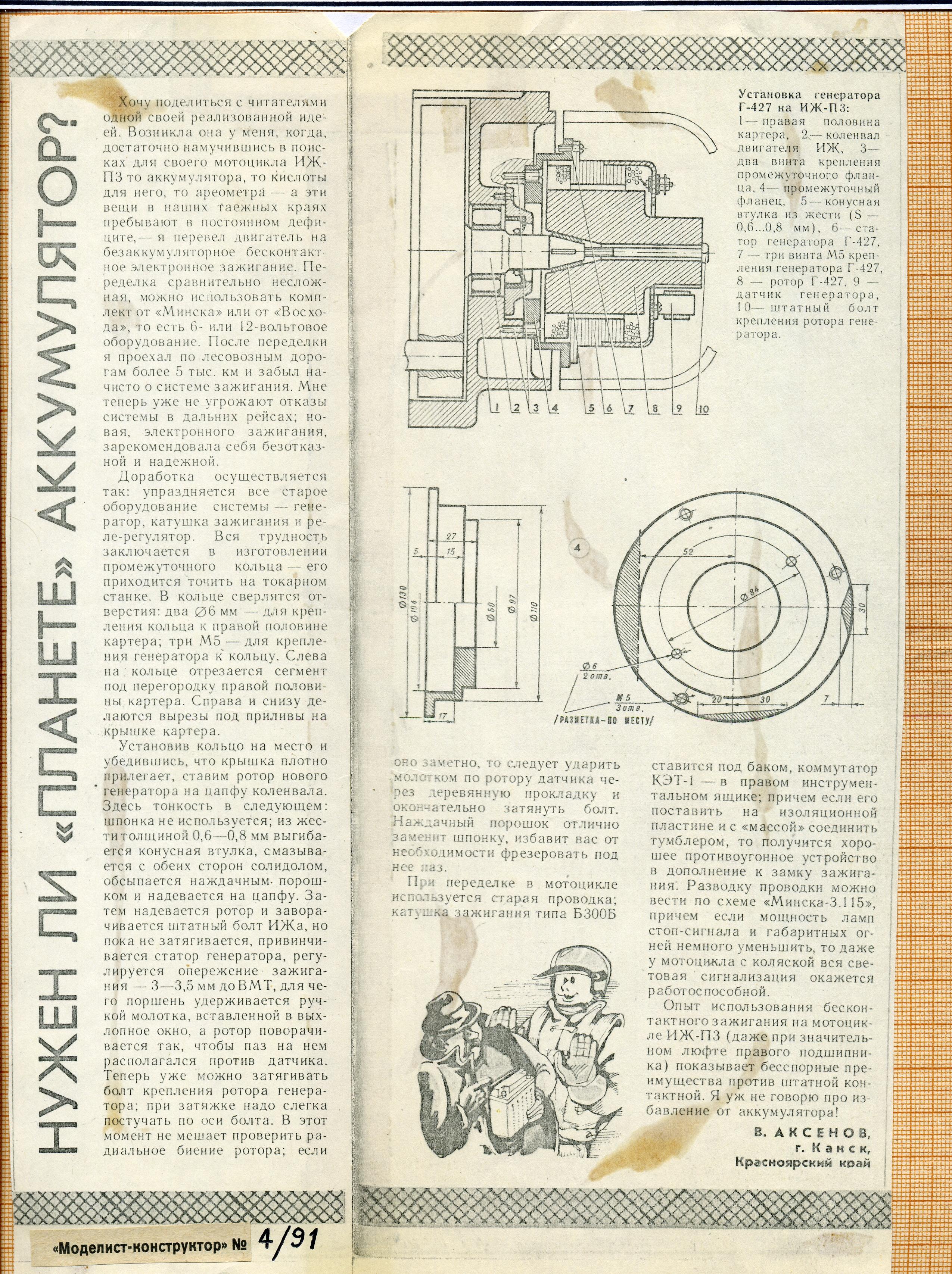 схема проводки электронного зажигания минск 6 вольт