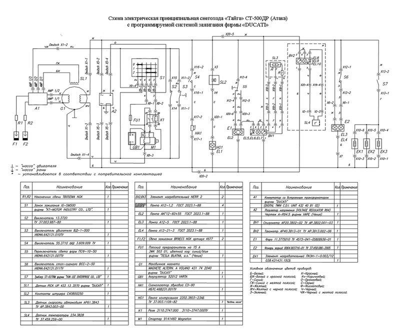 «электрическая схема Дукати