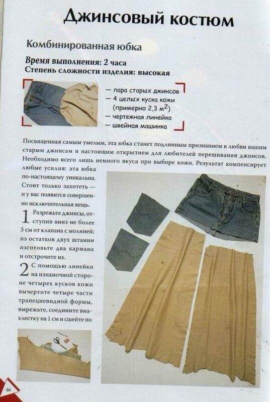 Комбинирование Шитья И Вязания Для Юбки
