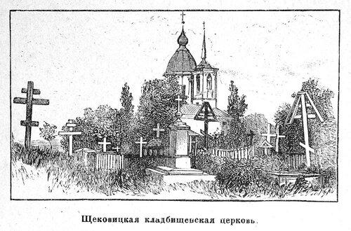 Щекавицкая кладбищенская церковь